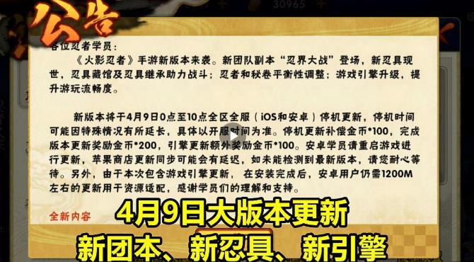 火影忍者手游4月9日更新公告 新团本和新忍具上线[多图]