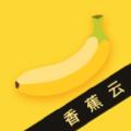 香蕉云app官方免费版下载 v1.0