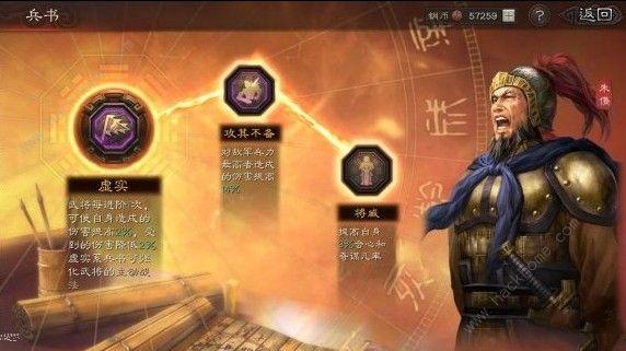 三国志战略版朱�y战法怎么选 朱�y战法搭配推荐[视频][多图]图片2