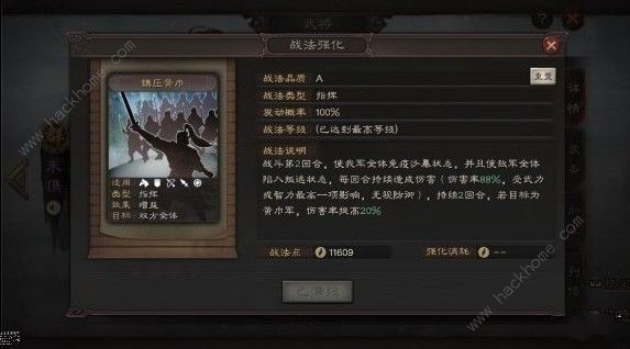 三国志战略版朱�y战法怎么选 朱�y战法搭配推荐[视频][多图]图片1