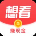 想看小说软件app安卓版下载 v2.9