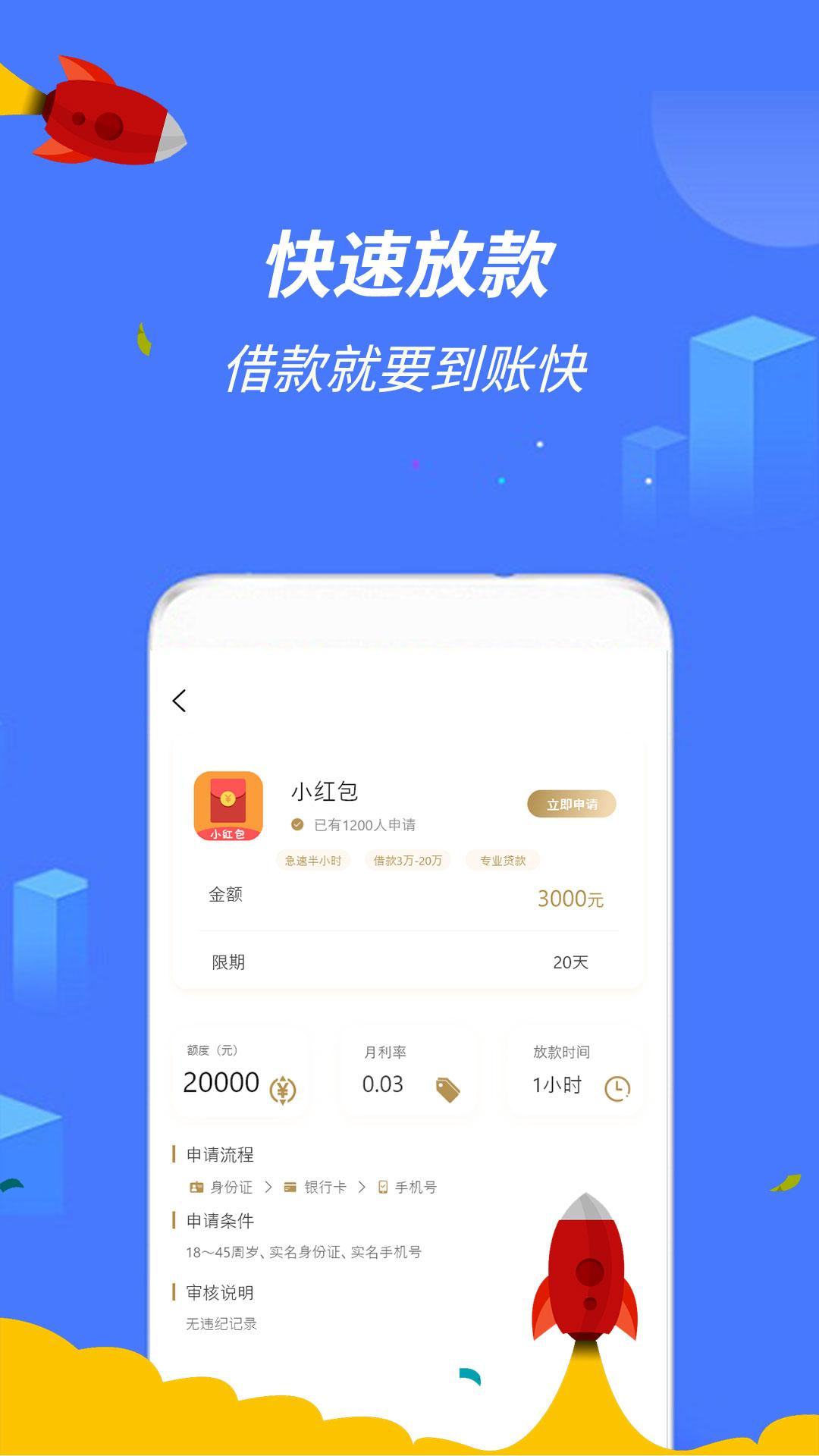 乐享金服贷款app官方入口 v1.