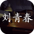 孙美琪疑案刘青春游戏免费完整版 v1.0