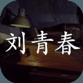 方婷婷疑案刘青春游戏官方正式版 v1.0