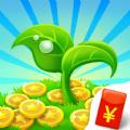 开心农场极速领红包赚钱版 v1.0.3