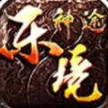 乐境神途手游官网版 v1.0