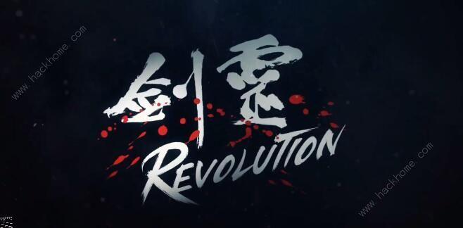 ���`革命新手攻略大全 新手入�T少走��路[多�D]�D片1
