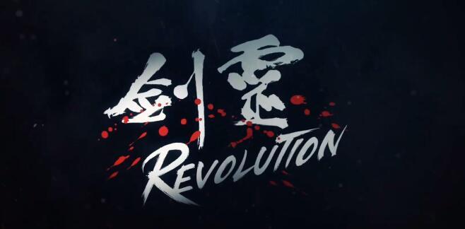 剑灵革命新手攻略大全 新手入门少走弯路[多图]