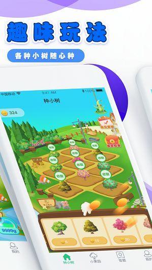 梦想果园4红包版最新版下载图2:
