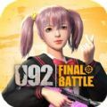 U92最终决战官网国服正式版(U92 Final Battle) v1.0.6