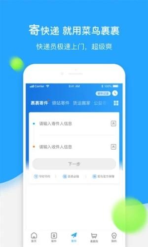 驿站掌柜app图2