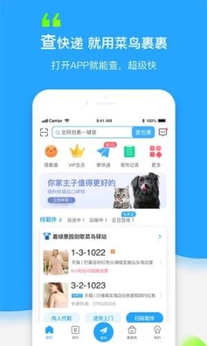 驿站掌柜app图1