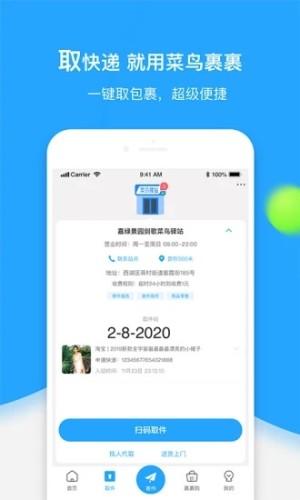 驿站掌柜app图3