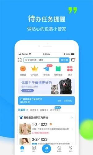 驿站掌柜app官网下载图片1