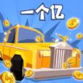 秒赚一个亿赚现金游戏福利版 v1.0