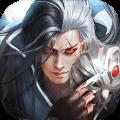仙者苍穹游戏官方测试版 v1.0