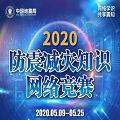 2020年防震減災網絡知識競賽答案分享 v1.0