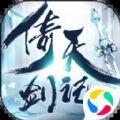 青云传倚天剑记游戏官网唯一正版 v4.5.0