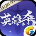 QQ英雄杀4.3.0官方更新正式版 v0.4.3