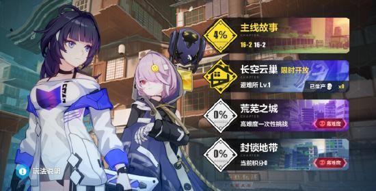 崩坏3暴雨将至手游官网最新版下载图2: