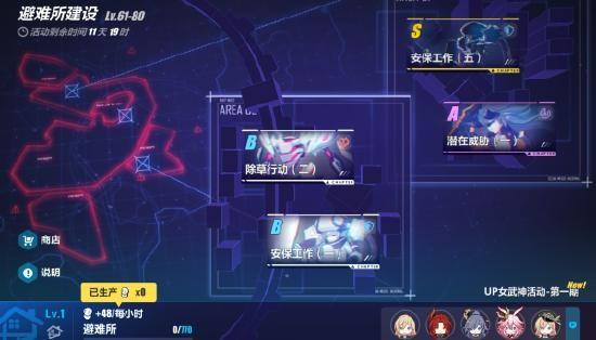 崩坏3暴雨将至手游官网最新版下载图3: