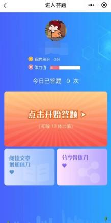 2020年江西防灾减灾知识网络竞赛活动官网登陆入口图3: