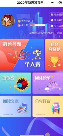2020年江西防灾减灾知识网络竞赛活动官网登陆入口图2: