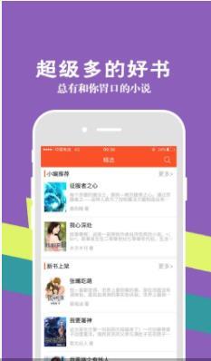 米听小说免费阅读官方app图3: