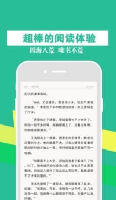 米听小说免费阅读官方app图1: