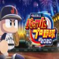 实况力量棒球2020游戏中文手机版 v1.0