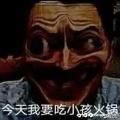 伏拉夫吃小孩内脏火锅游戏官方最新版 v1.0