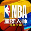 NBA篮球大师重生官网版