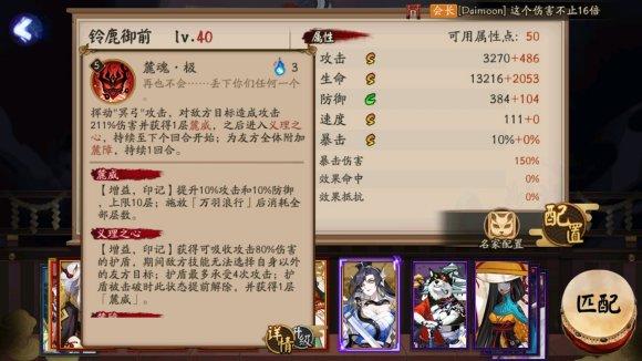 阴阳师5月13日更新公告 SSR铃鹿御前登场、妖行试炼活动开启[多图]