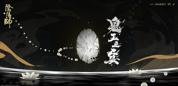 阴阳师2020年度剧情站怎么进 鬼王之宴新章详解[多图]