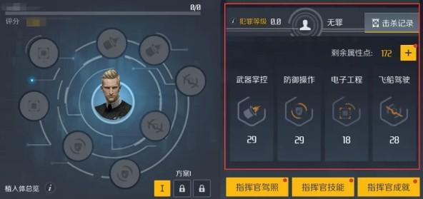 第二银河武器掌控攻击怎么加点 武器掌控攻击加点攻略[多图]