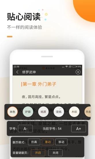 盛阅小说免费阅读app手机版图1:
