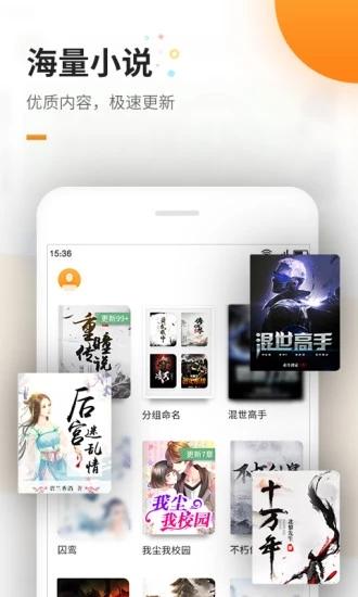 盛阅小说免费阅读app手机版图3: