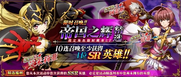 梦幻模拟战手游5月14日更新公告 S5巅峰竞技场开启、帝国之辉精选限时召唤[多图]