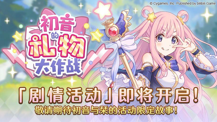 公主连结5月15日更新公告 新角色亚里莎登场[多图]
