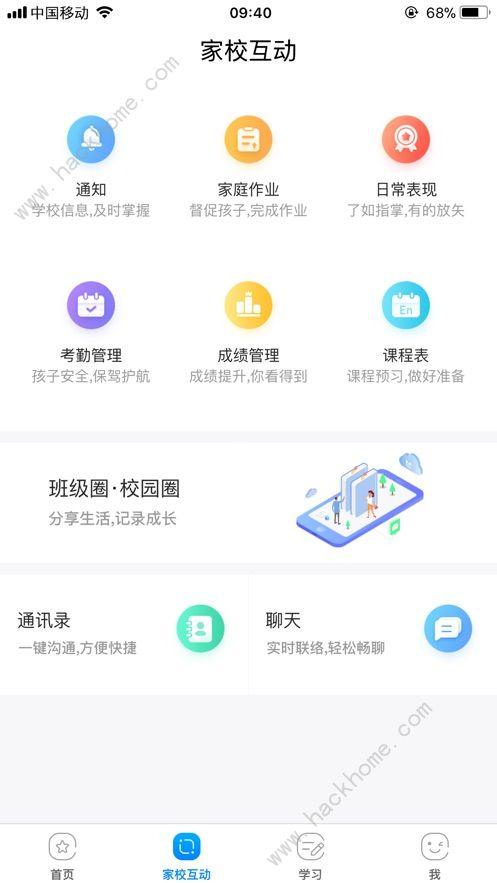 辽宁和教育怎么登录不上去 辽宁和教育学生版app下载地址[多图]图片2