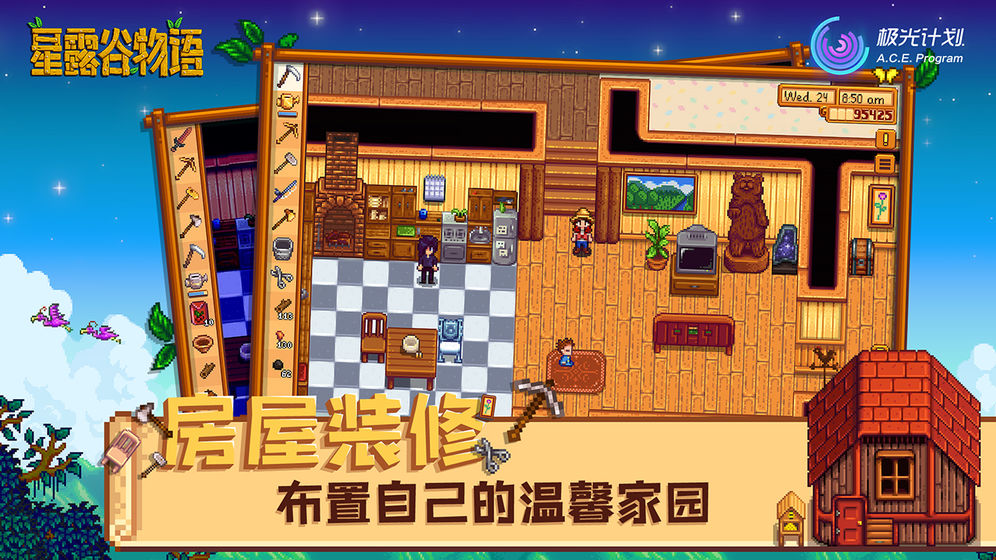 星露谷物语SVE1.10.8最新版官方下载图1: