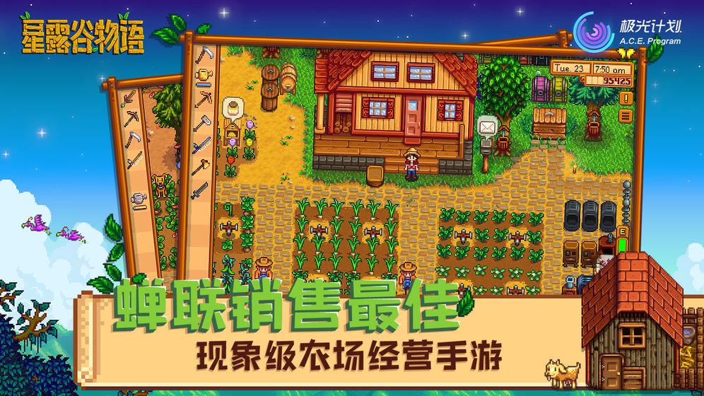 星露谷物语SVE1.10.8最新版官方下载图2: