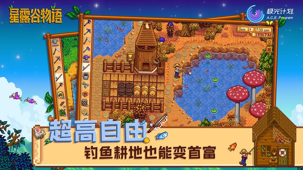 星露谷物语SVE1.10.8最新版官方下载图片1