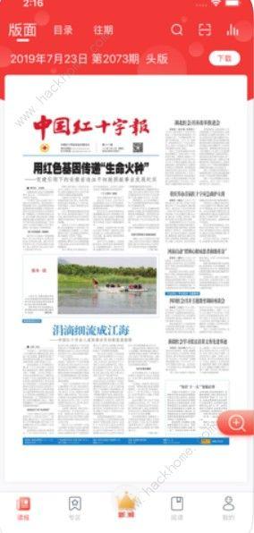 中国红十字报在哪里下载 中国红十字报app安卓下载地址[多图]图片2