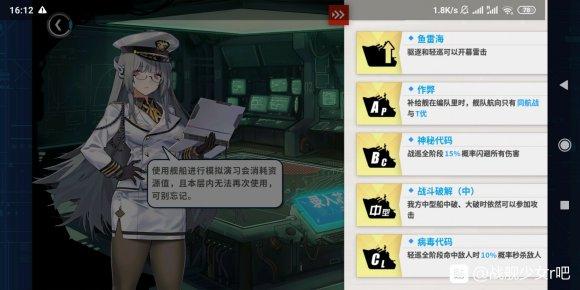 战舰少女R模拟演习作战超详细通关攻略 万金油阵容及通关打法[多图]