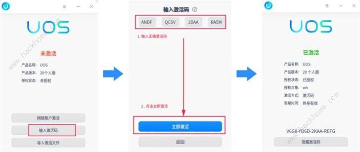 统信uos个人体验版使用激活码在线/离线激活的方法[多图]