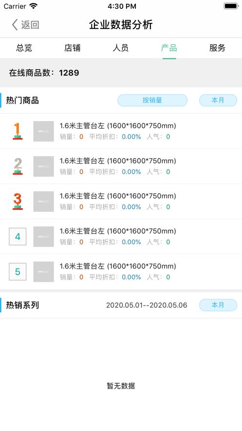 伟豪办公下载安装软件app图2: