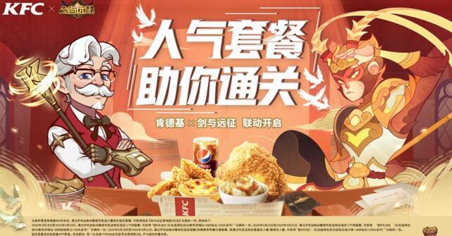 劍與遠征肯德基歐K禮包是什麼 KFC聯動活動禮包分享[多圖]