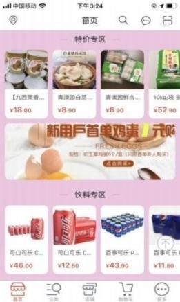 苏城优购安卓最新版app下载图1: