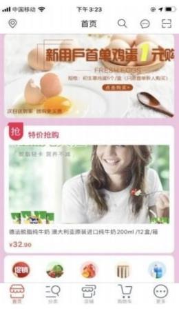 苏城优购安卓最新版app下载图3: